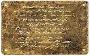 Медная табличка, оставленная на вершине А. В. Пастуховым
