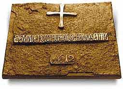 Плита, на которой начертано <<Земля Российского владения>>