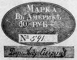 В Русской Америке ходили свои деньги, выпущенные по распоряжению  А.Баранова.