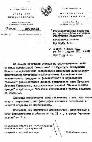 Заключение прокуратуры Казахстана о подлинности снимков Л.С. Прицкера