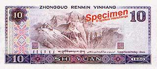 Вершины Гималаев. 10 юаней. Китай