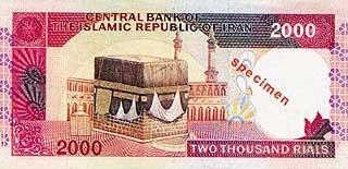 Кааба в Мекке. 2000 риалов. Иран